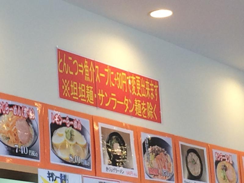 魚介スープに+50円で変更出来ます