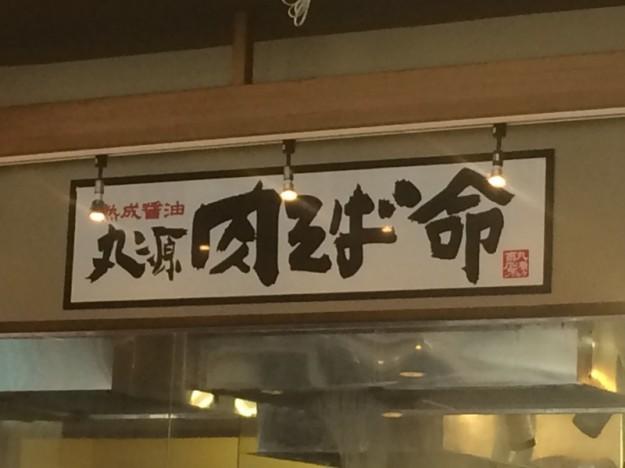 店内の「肉そば命」