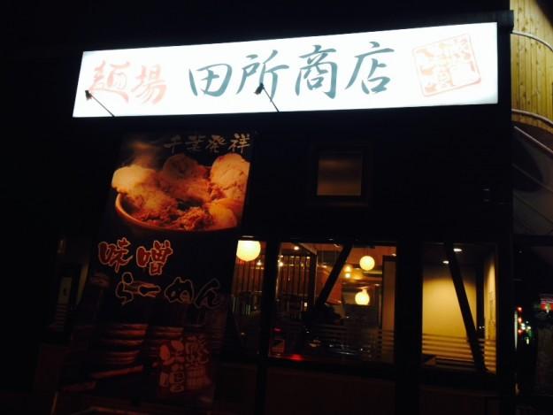田所商店千葉北店の看板