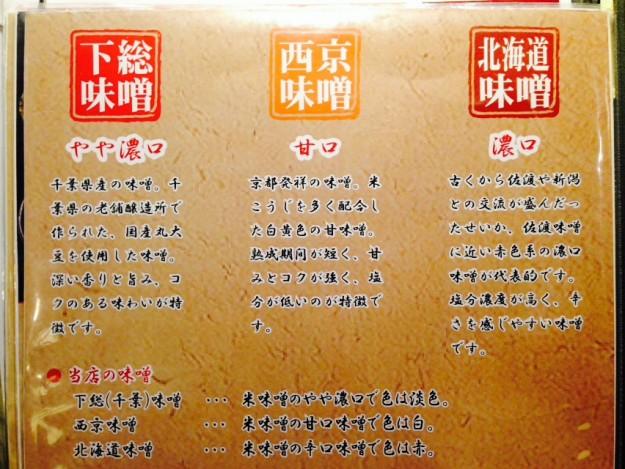 3種の味噌ラーメン