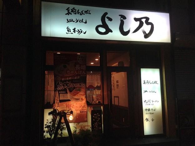勝田台駅ラーメンよしの