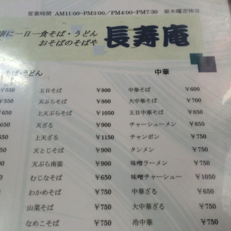 大中華そば 700円