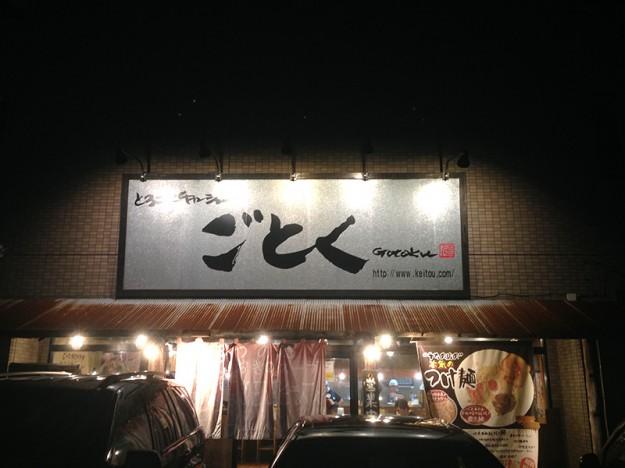 勝田台駅周辺296沿いラーメンごとく