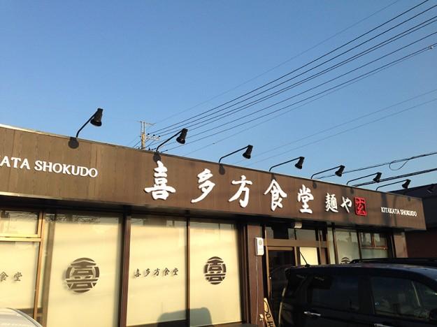 喜多方食堂 麺や[玄]佐倉分店 「JR佐倉駅/佐倉市」