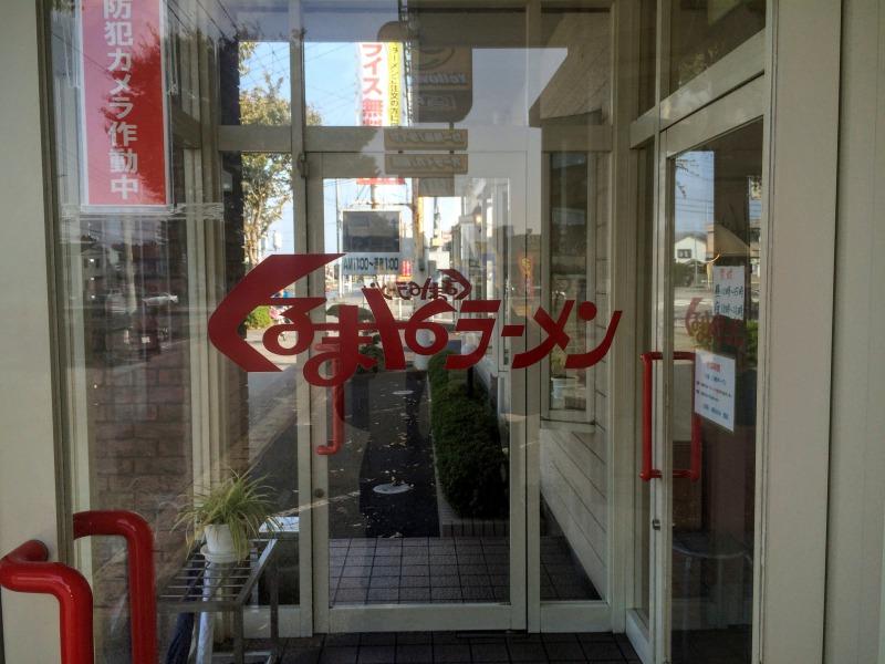 「くるまやラーメン」のガラス扉