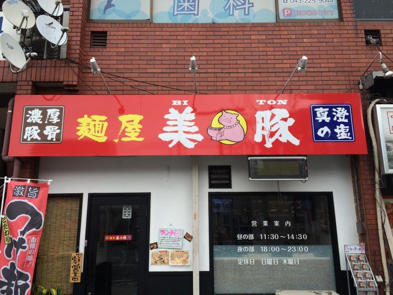 麺屋 美豚 BITON