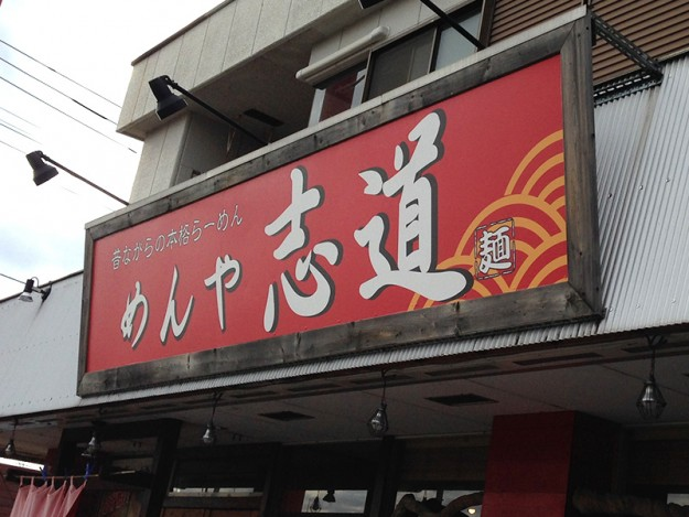 めんや 志道 酒々井店[酒々井駅/印旛郡酒々井町]