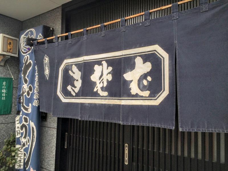 藍色に「きそば」の白文字が映える暖簾