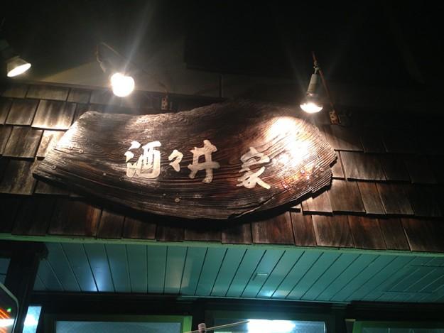 酒々井家のファサードサイン