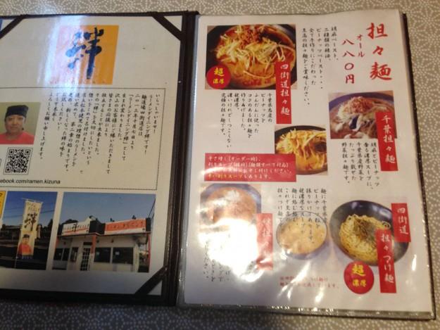 ラーメン絆 四街道 坦々麺メニュー