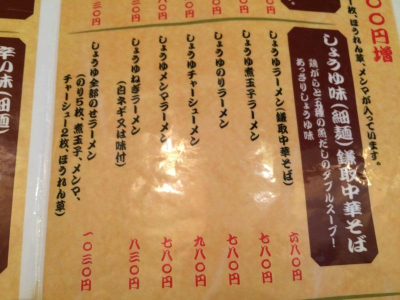 2. しょうゆ味(細麺)鎌取中華そば