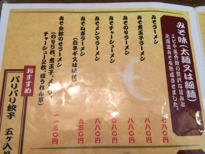 3. みそ味(太麺又は細麺)