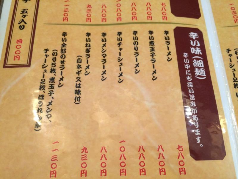 4. 辛い味(細麺)