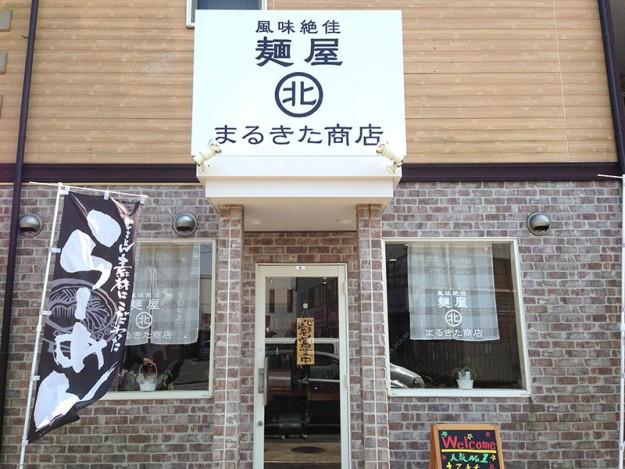 ラーメン八街 まるきた商店