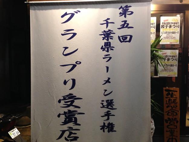 千葉県ラーメン選手権グランプリ受賞店