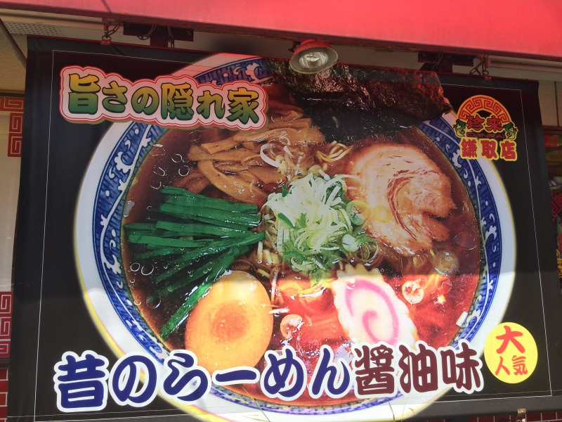 大人気らしい「昔のらーめん醤油味」の広告