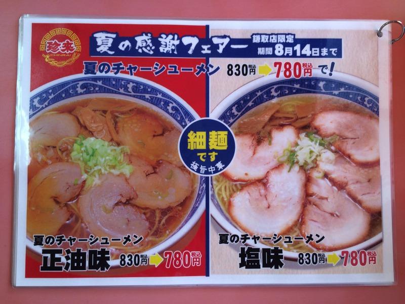 夏のチャーシュー麺 正油味&塩味
