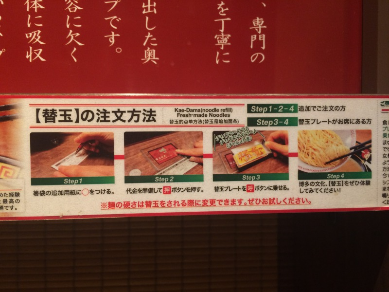 【替玉】の注文方法