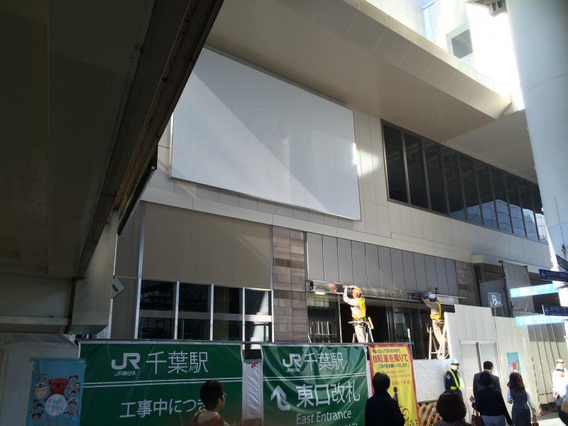 オープン間近のJR千葉駅
