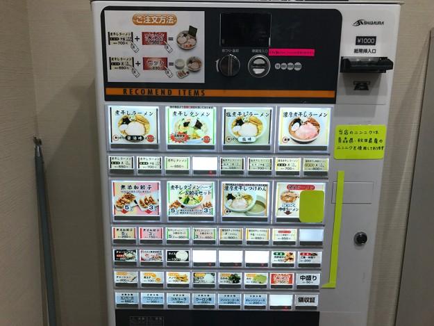 佐倉のラーメン夢天下(むてんか)券売機メニュー
