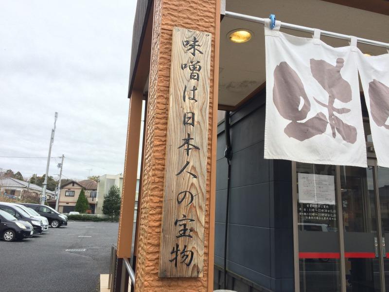 味噌は日本人の宝物