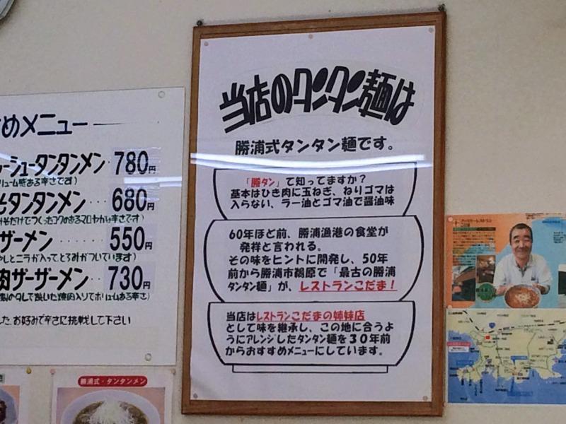 当店のタンタン麺