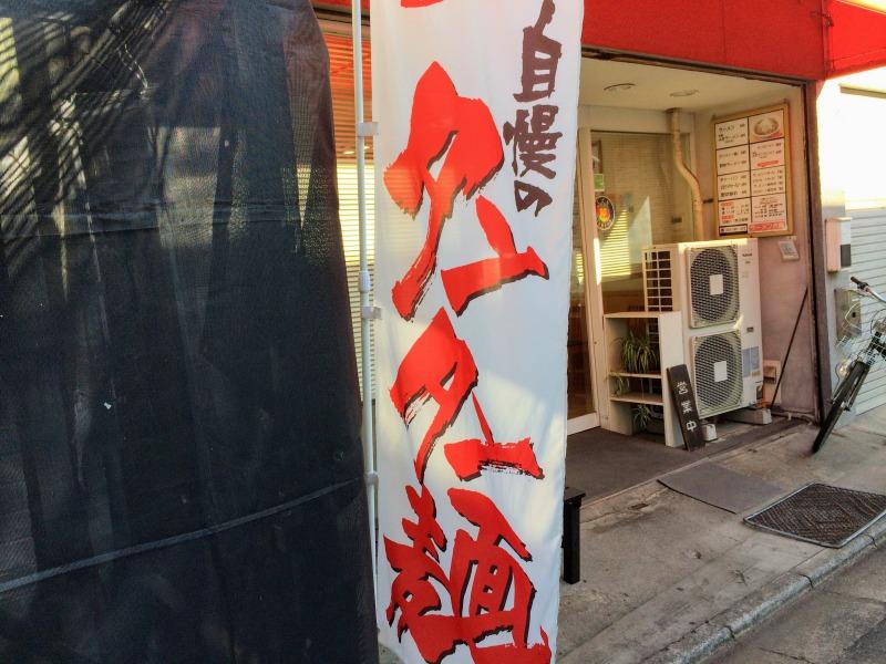 担々麺ノボリ