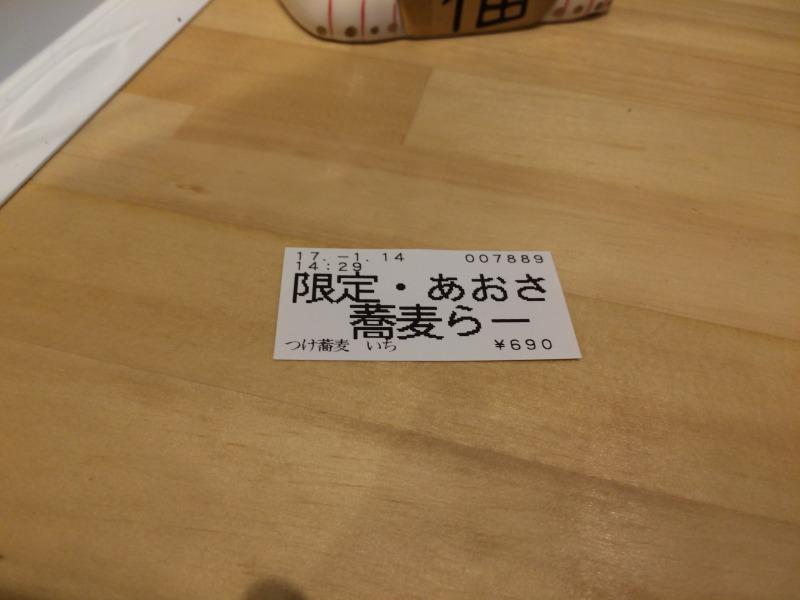 「蕎麦ら〜」食券