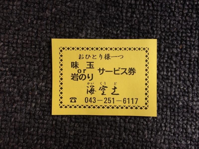 サービス券