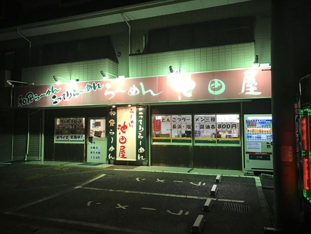 池田屋志津に到着