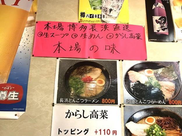 本場長浜とんこつラーメン