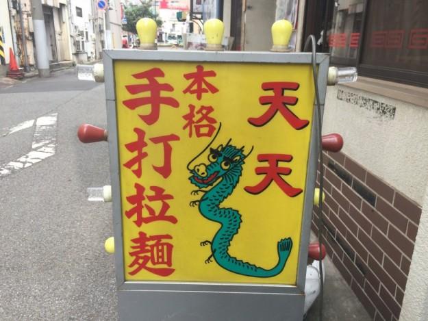 天天 [京成千葉中央駅/千葉市中央区]