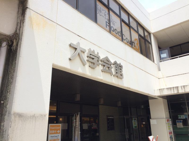 千葉大 学食 [西千葉駅/千葉市稲毛区]
