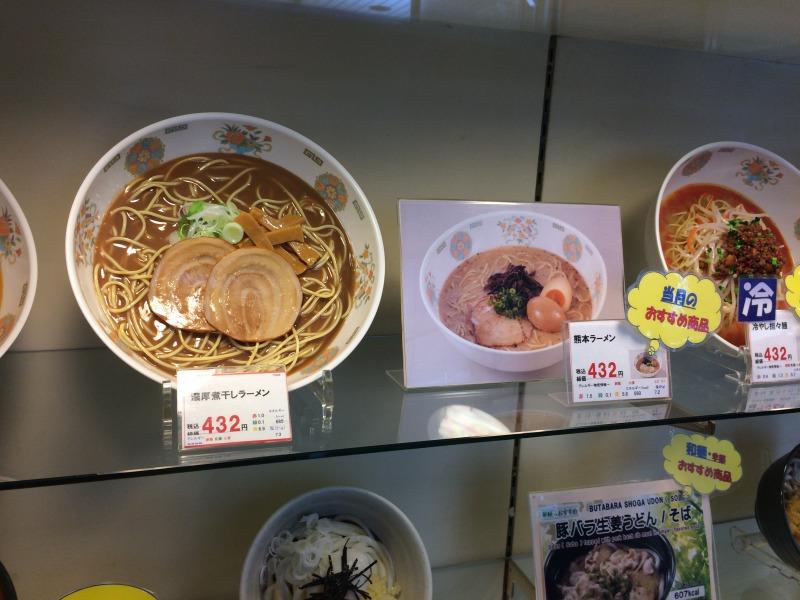 濃厚煮干しラーメン & 熊本ラーメン