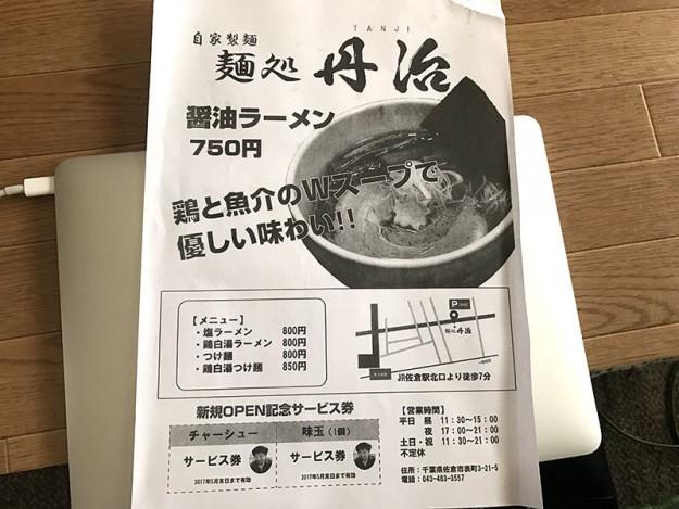 佐倉ラーメン丹治ニューオープンのチラシ