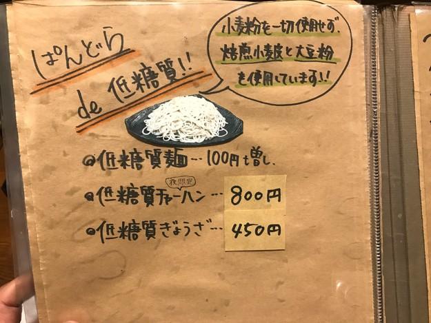 ぱんどらには低糖質麺という麺もあり