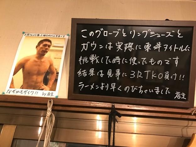 店主小松学さんは元プロボクサー