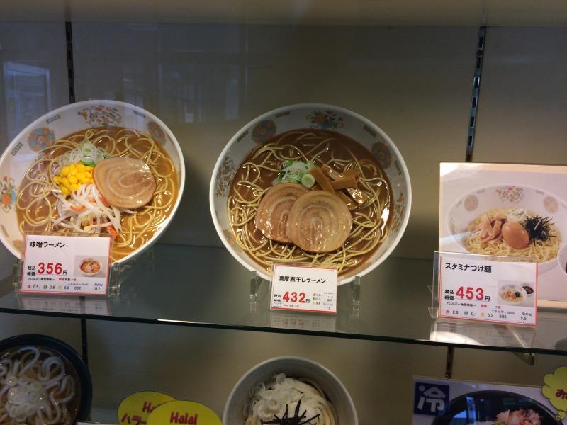 濃厚煮干しラーメン:432円