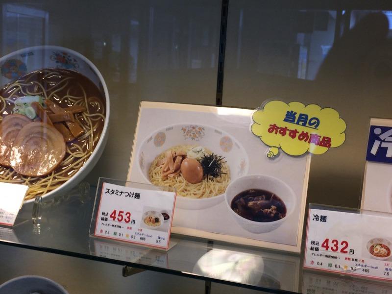 スタミナつけ麺:453円