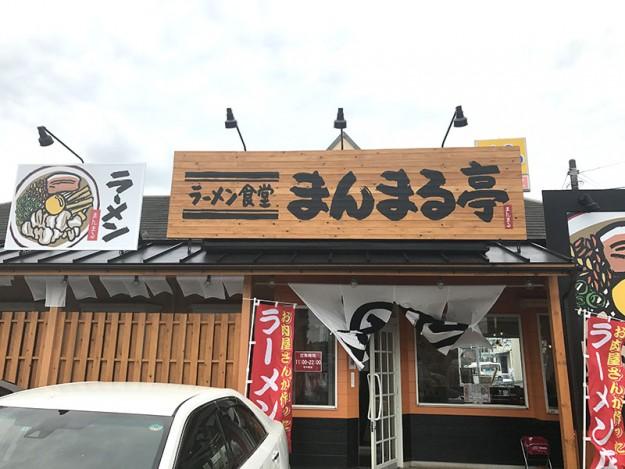 佐倉市の「まんまる亭」に到着