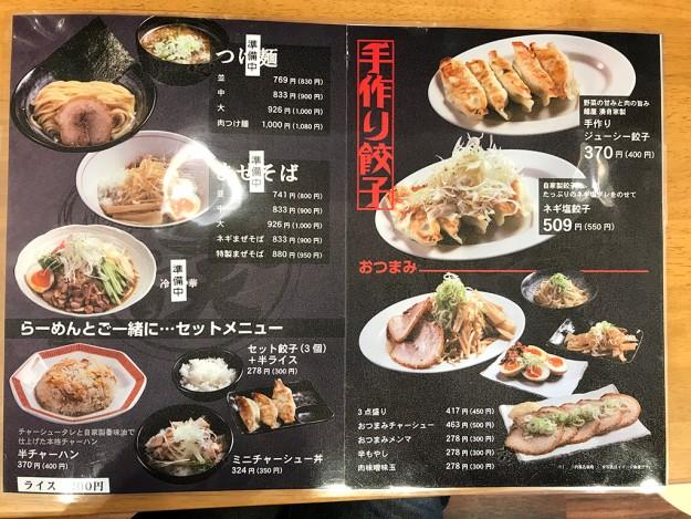 四街道 麺屋 湊メニュー裏面