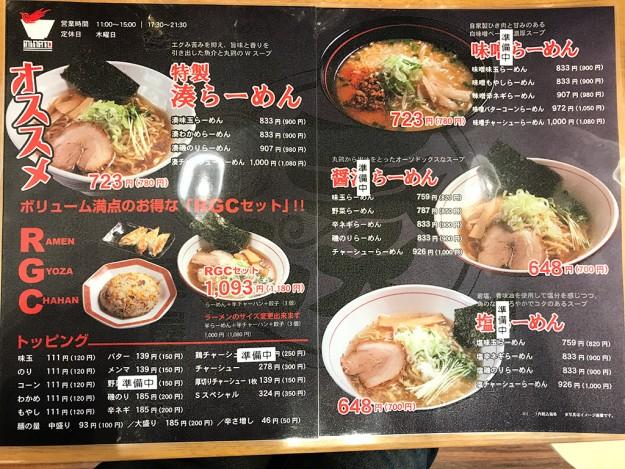 四街道ラーメン 麺屋 湊のメニュー