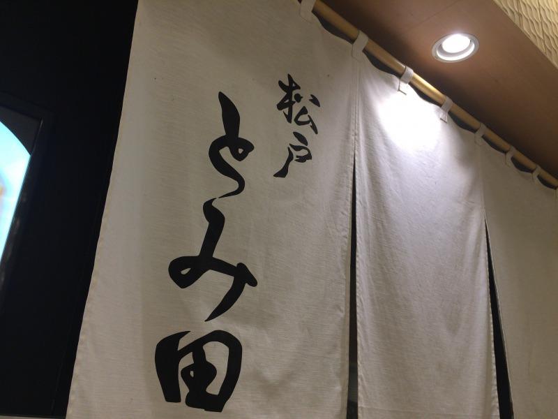暖簾(左側)