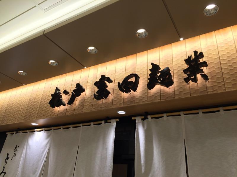 松戸の名店「とみ田」直営店の富田さん