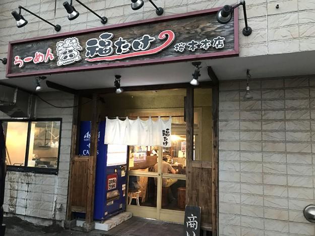 らーめん福たけ 桜木本店 [都賀駅/千葉市若葉区]