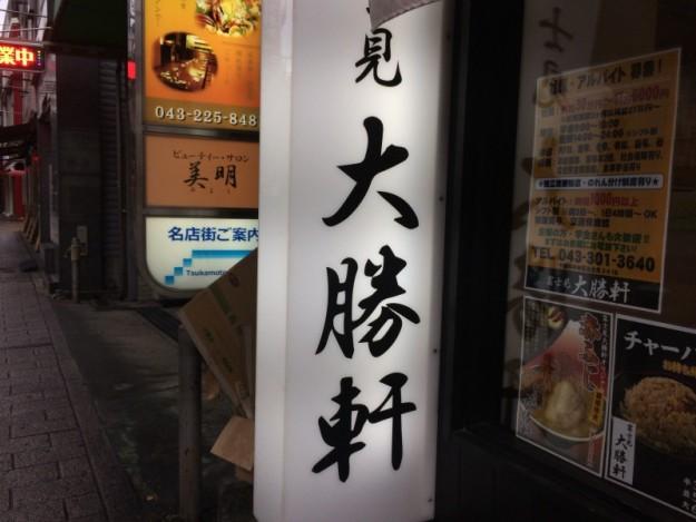 富士見大勝軒 [千葉駅/千葉市中央区]