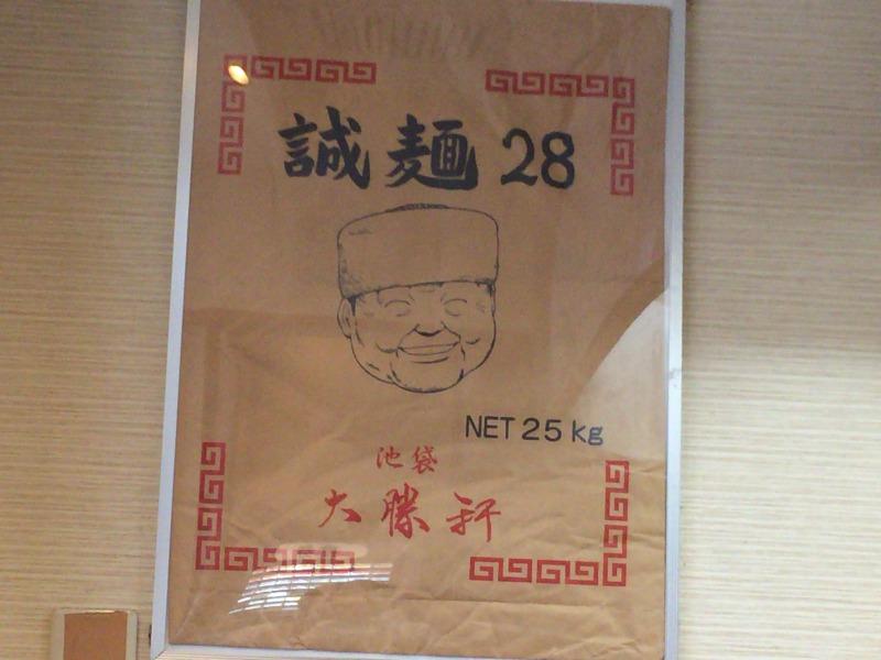 誠麺28 NET25kg