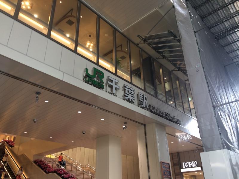 全面リニューアルしたばかりの JR 千葉駅
