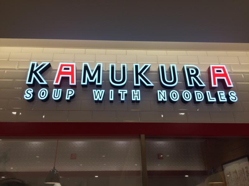 「おいしいラーメン」でお馴染みの神座さん:KAMUKURA
