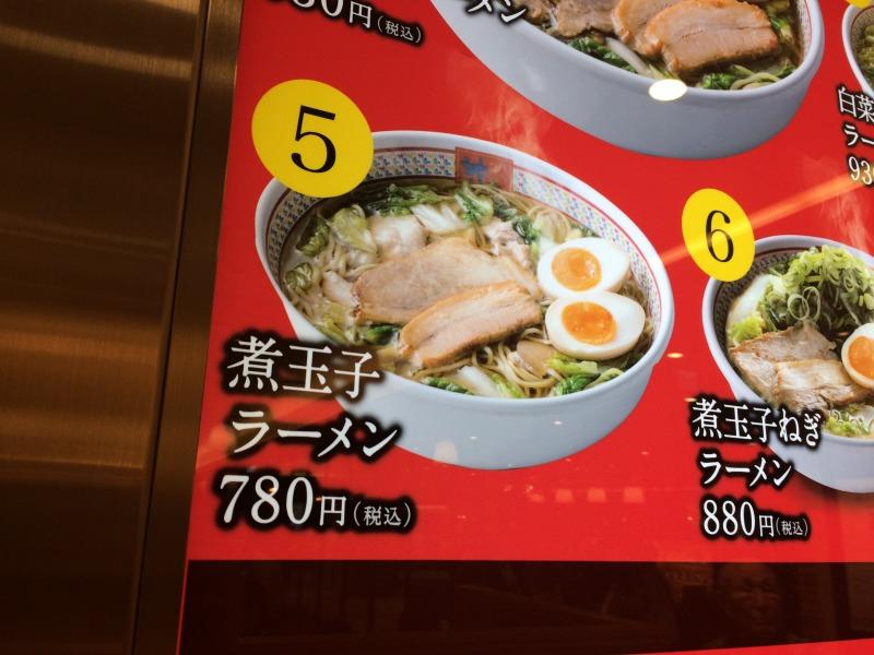 5. 煮玉子ラーメン